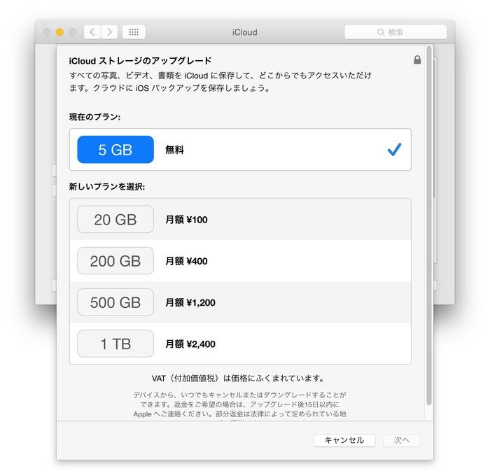 New-iCloud-Plan-Hero