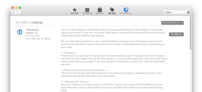 1Password-for-Mac-MacAppStore