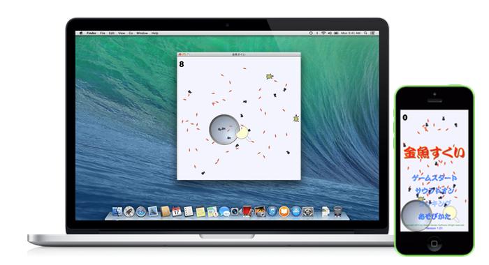 iPhoneとMac-金魚すくい