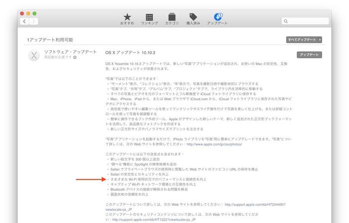 OS-X-Yosemite-10-10-3-Update-Wi-Fi