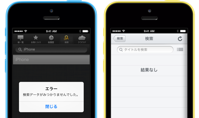 iPhone5c-find-2ch-error-Hero2