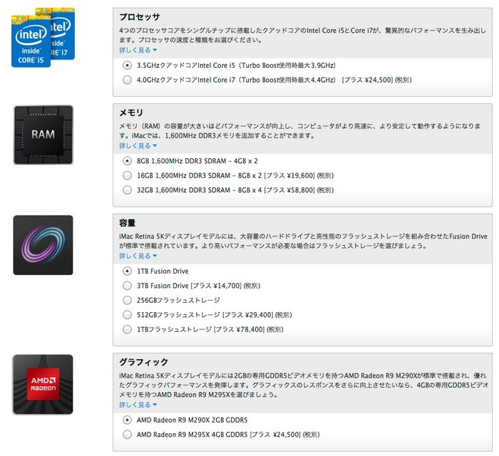 5K-iMac-Spec2
