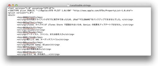 stringsのXML変換