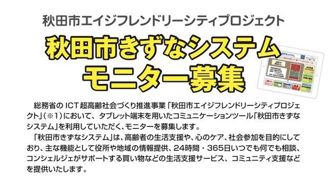 総務省ICT超高齢者社会づくり推進事業秋田市きずなシステム用iPad1