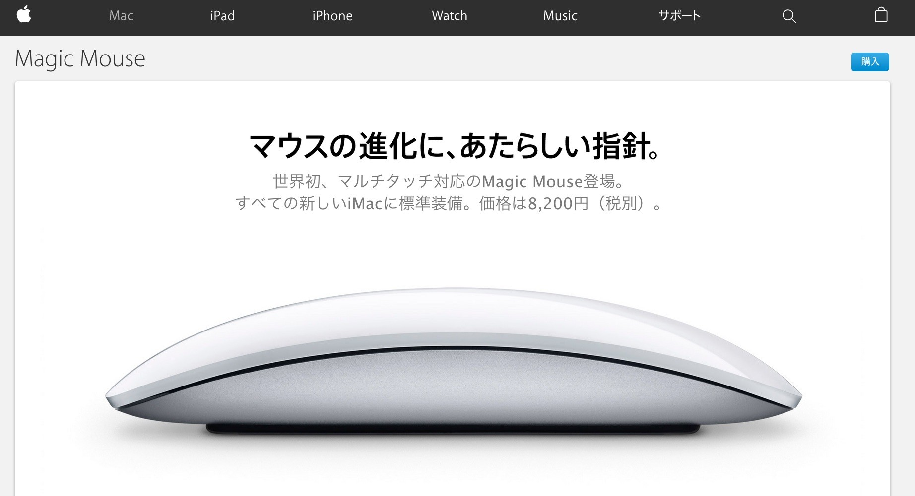 Apple-Magic-Mouse-with-iMac