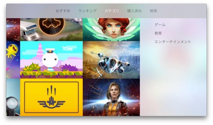 Apple-TV-カテゴリ-セクション