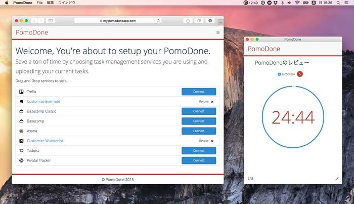 PomoDone-Web-Sync