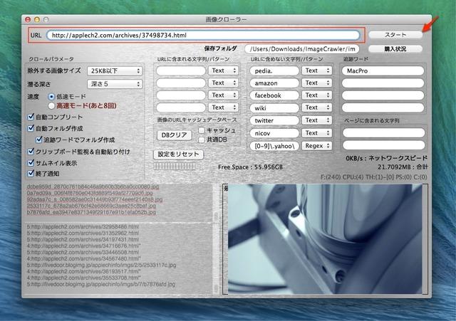 ImageCrawler-Hero-1