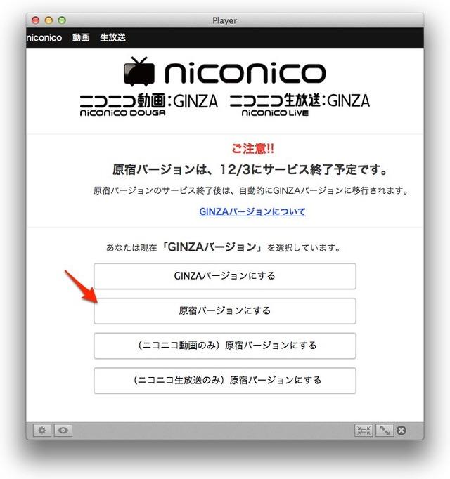 niconico原宿バージョンを選択