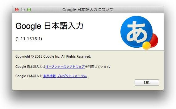 Google日本語入力-logo-icon2