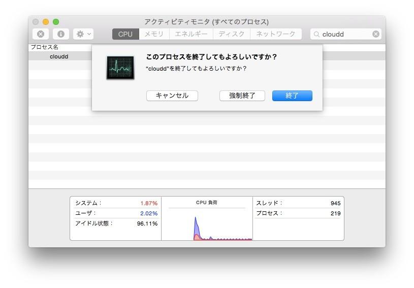 kill-cloudd-OS-X
