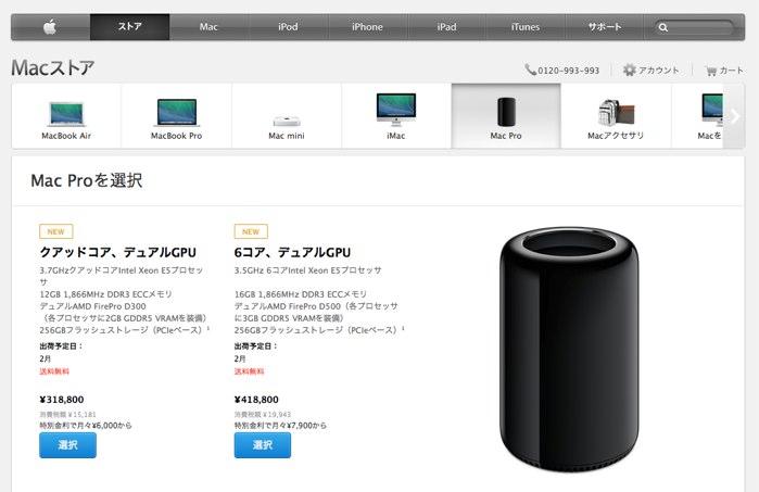 Mac-Pro-Late2013-出荷予定美2月