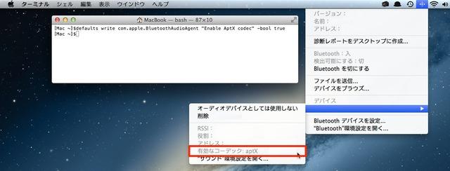 OS X MLでaptXプロトコルを有効化-1