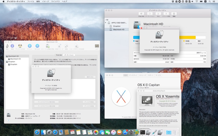 DiskUtility-v13-and-v15-on-El-Capitan