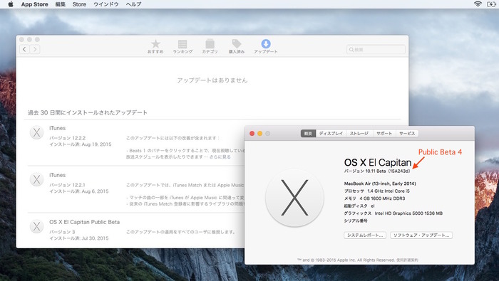 Apple-Pull-OS-X-El-Capitan-PublicBeta5-Pulled