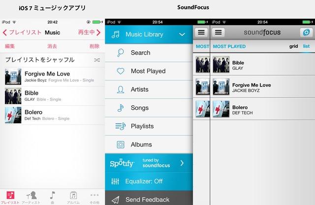 SoundFocusアプリ