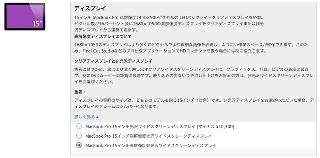 MacBook Pro 15インチの非光沢ディスプレイ