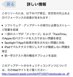 iOS-8-1-3-Update-Learn-More