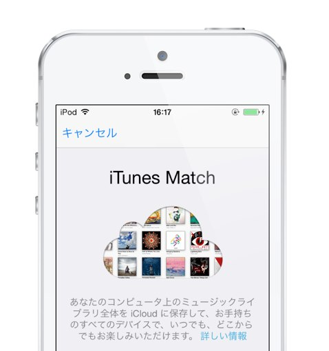 iTunes-Match-for-iOS-Hero