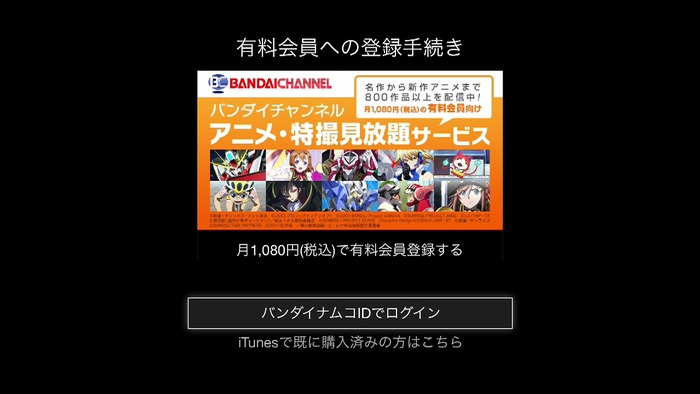 Apple-TV-BANDAI-Channel-設定2