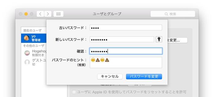 OS-X-Yosemite-Emoji-Passowrd