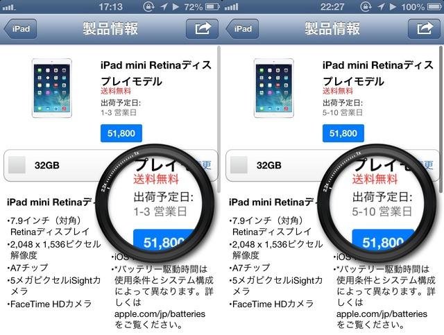 iPad-mini-Retina-シルバー32GBの出荷予定日