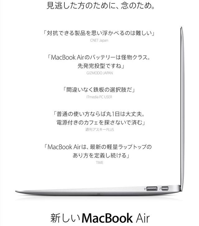 MacBook Air 2013 MountainLion プロモーションMail hero