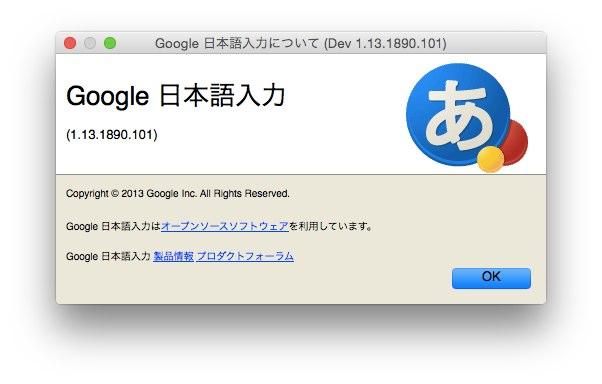 Google日本語-Dev-1131890101-Yosemite-Support