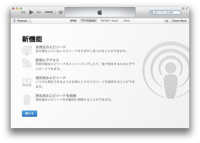 iTunes-11-2-Hero