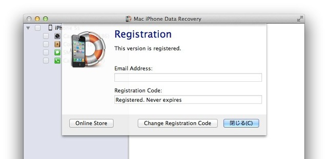 iPhone-Data-Recvery-Registration-1