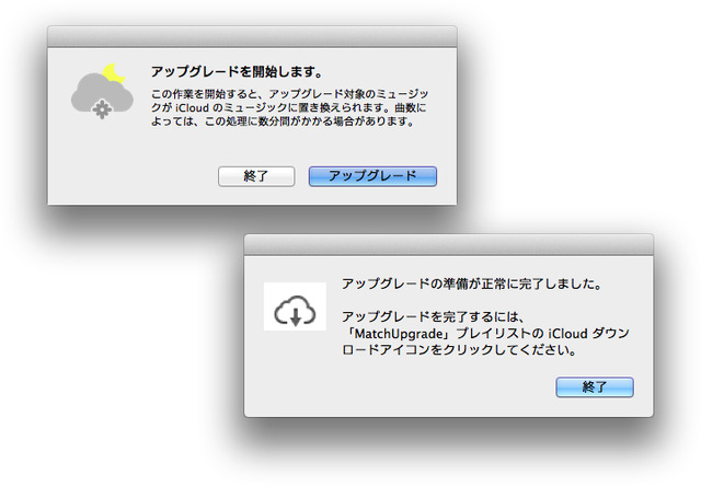 MatchUpgrade-iTunes-Matchのアップグレード-End