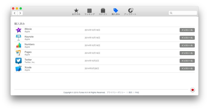 Mac-App-Store-iPhoto-list