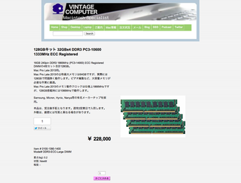 Vintage-Computer-1333D3Z3M128-128-MacPro-Late2013-Memory2-1