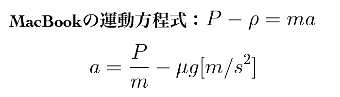 MacBookの運動方程式-1