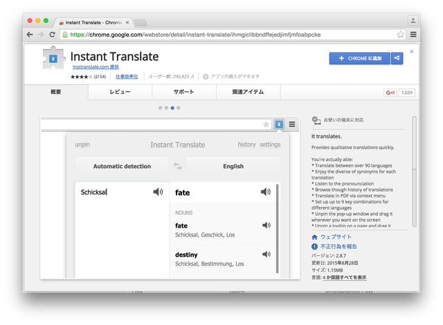Google-Chrome-Extensions-Instant-Translate-Hero