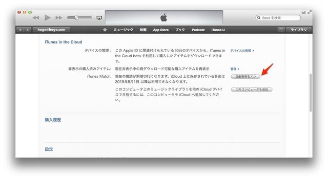 iTunes-Match-自動更新をオフ
