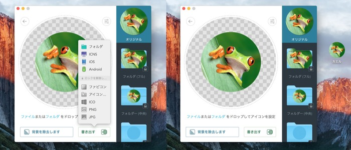 Image2icon-Feature