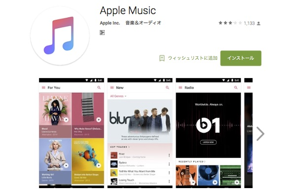 Apple-Music-for-Android-Hero