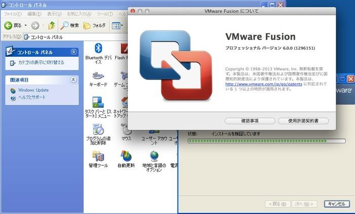 VMware Fusion6へアップグレード完了
