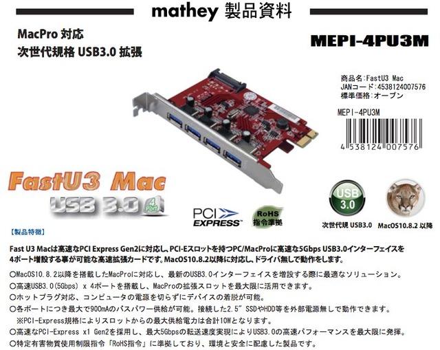 MEPI-4PU3M
