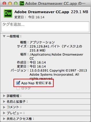 AdobeアプリAppNapを切る方法