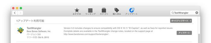 TextWrangler-v5-Update
