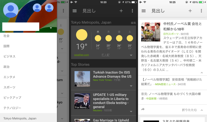 Google-news-weather-top