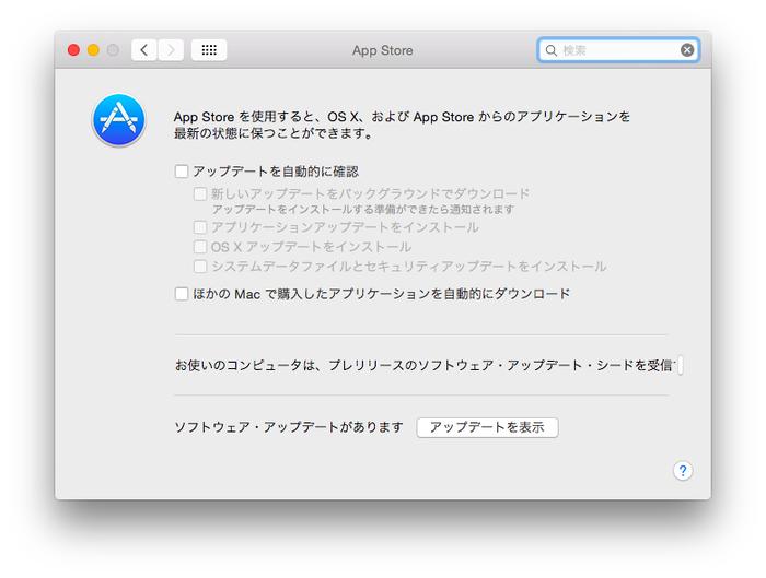 App-Store-アップデート自動