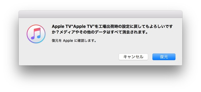 AppleTV-Restore-Hero3