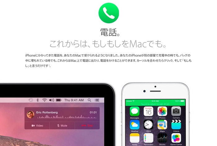OS-X-Yosemite-and-iOS8-Phone-Call
