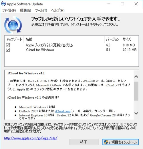 iCloud-for-Windows5-1