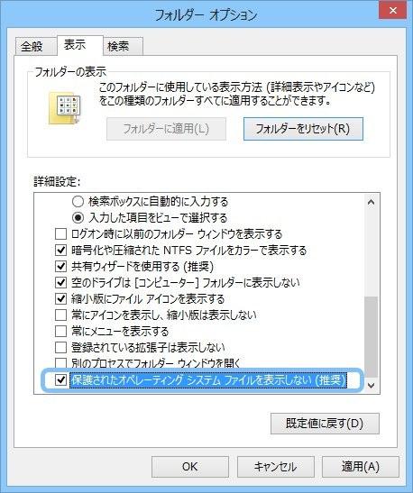 保護されたオペレーティング システム ファイルを表示しない(推奨)
