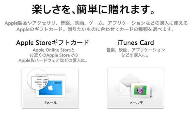 AppleStoreギフトカードとiTunesCardの違い