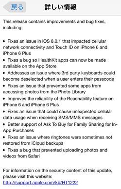 iOS802-詳しい情報